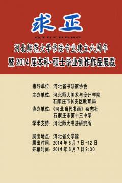 河北师大2014届书法专业毕业创作..